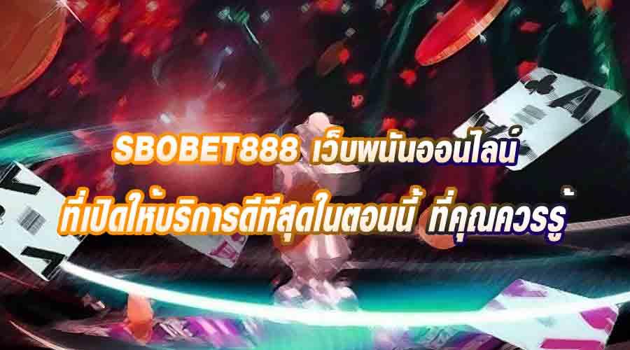 SBOBET888 เว็บพนันออนไลน์ ที่เปิดให้บริการดีทีสุดในตอนนี้ ที่คุณควรรู้