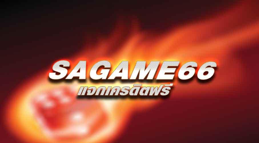 SAGAME66 ไม่ได้มีดีแค่เกมออนไลน์เท่านั้น แต่มีหวยออนไลน์ให้ผู้เล่น