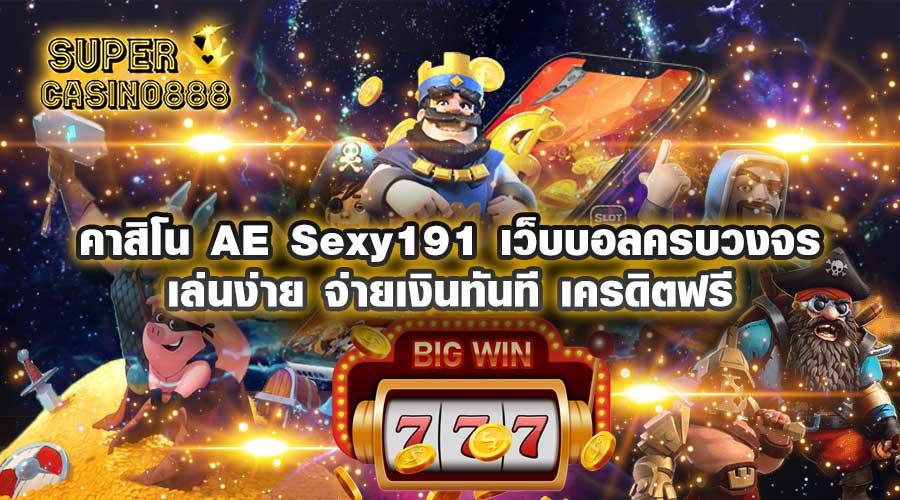 คาสิโน AE Sexy191 เว็บบอลครบวงจร เล่นง่าย จ่ายเงินทันที เครดิตฟรี