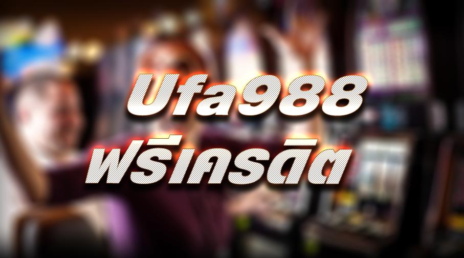 Ufa988 เพราะเล่นแบบนี้ เลยทำเงินจาก ได้วันละ 500 บาท สูตรสำเร็จคนรักเดิมพัน