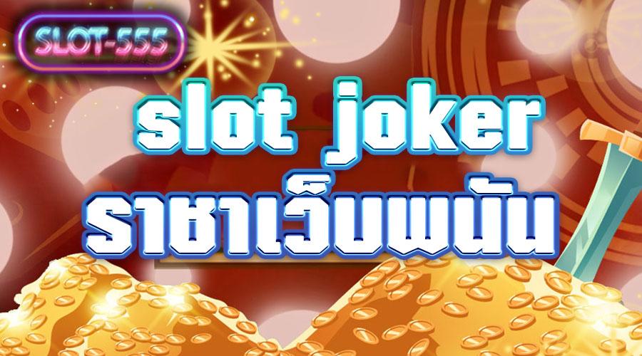 slot joker ราชาเว็บพนัน ที่สุดแห่งวงการ มอบโชค 2 ชั้น ตั้งแต่เป็นสมาชิก
