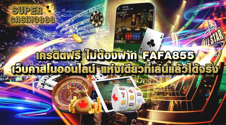 คาสิโน เครดิตฟรี wm casino แหล่งรวมเกมเดิมพัน ที่ครบวงจร พร้อมโปรโมชั่น