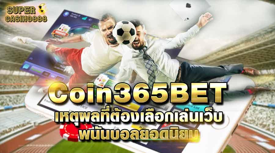 เว็บพนัน ฟรีเครดิต Coin365BET เหตุผลที่ต้องเลือกเล่นเว็บ พนันบอลยอดนิยม